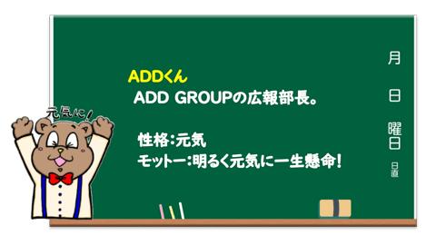 ADD GROUP | 販売代行のプロフェッショナル