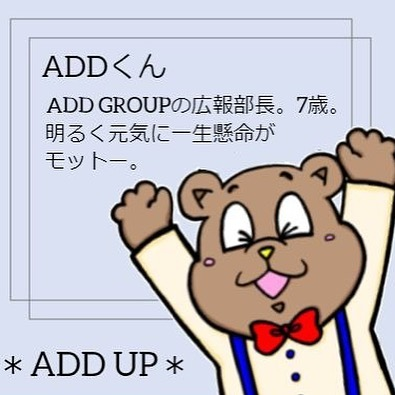 ADD GROUP   販売代行のプロフェッショナル